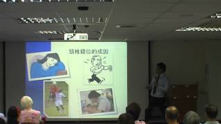 頸椎性頭暈'坐姿姿勢 (cervicogenic dizziness, posture) (Talk 2/4)
