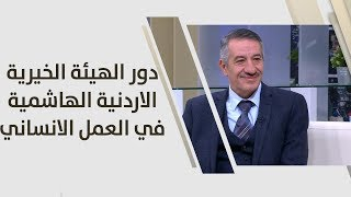 محمد الكيلاني - دور الهيئة الخيرية الاردنية الهاشمية في العمل الانساني