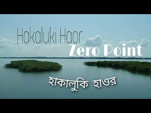 HAKALUKI HAOR। ZERO POINT। A Best beautiful tourist places in Sylhet। হাকালুকি হাওর   সিলেট জেলা