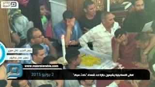 مصر العربية | اهالى الاسماعيلية يشيعون جنازة احد شهداء