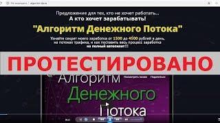 видео: Алгоритм Денежного Потока и Любовь Орлова с algoritm-dp.ru принесут вам от 1500 до 4500 рублей?