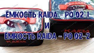 Прямоугольная ёмкость Kaida с крышкой , арт: PQ 02-1 и PQ 02-2.