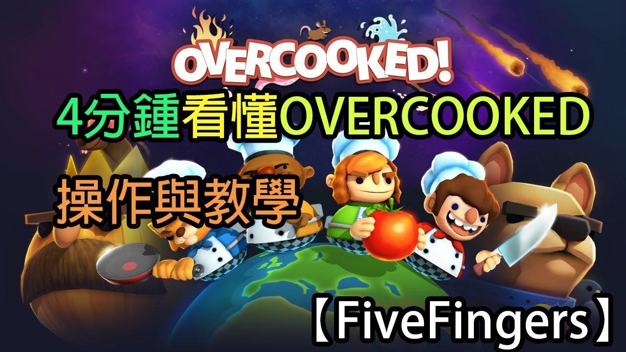【Overcooked】【FiveFingers】4分鐘看懂OVERCOOKED操作與教學-Overcooked Special Edition - YouTube