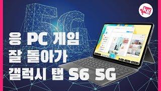 응 PC 게임 잘 돌아가! 갤럭시 탭 S6 5G 프리뷰 [4K] thumbnail