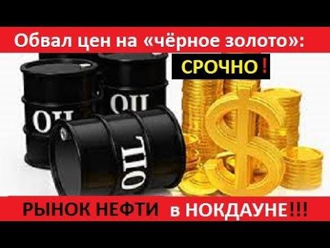 СРОЧНО!!. РЫНОК НЕФТИ В НОКДАУНЕ: обвал цен на «ЧЁРНОЕ ЗОЛОТО»!!!