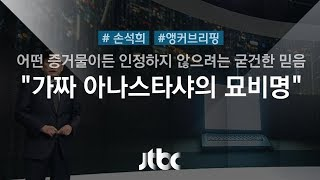"""""""가짜 아나스타샤의 묘비명"""""""