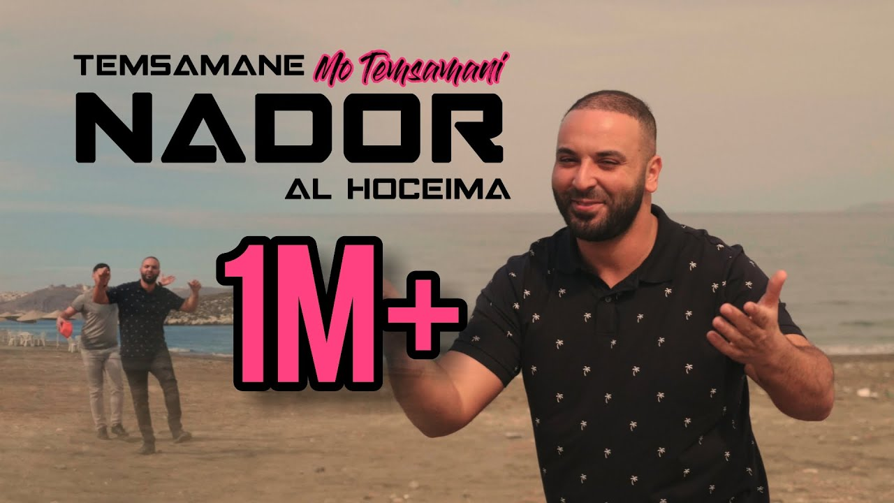 MO TEMSAMANI - NADOR TEMSAMANE ALHOCEIMA |  الناظور (PROD. Fattah Amraoui)[Exclusive Music Video]