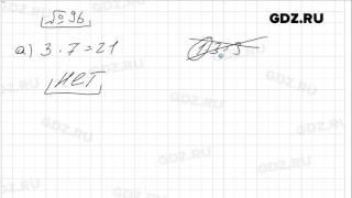 № 96 - Математика 6 класс Виленкин
