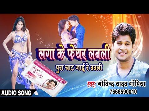 LAGA KE FAIR LOVELY | लगा कर फेयर लबली । Govind Yadav Gopiya | Bhojpuri Hot Song 2017