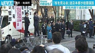 「桜を見る会」追及本部が街頭演説「手応えある」(19/12/10)