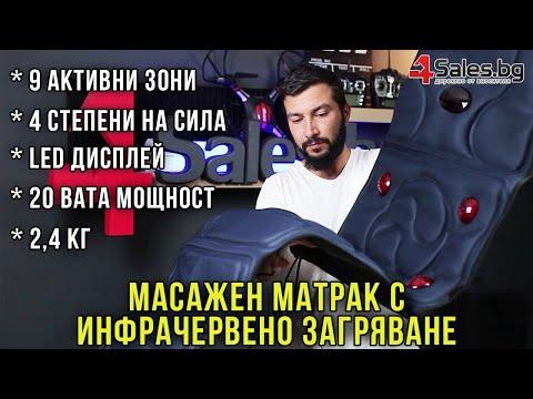 Масажен матрак с инфрачервено загряване TV89 13