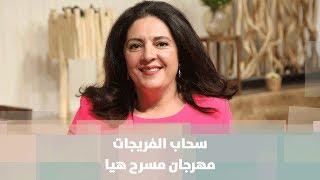 سحاب الفريجات - مهرجان مسرح هيا