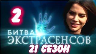 БИТВА ЭКСТРАСЕНСОВ 21 сезон 2 выпуск на ТНТ. Новые испытания. Анонс
