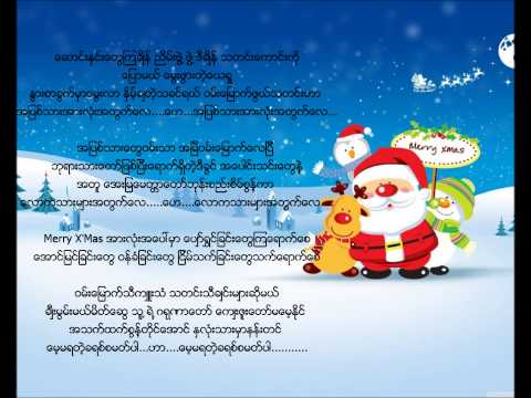 Myanmar Christmas song