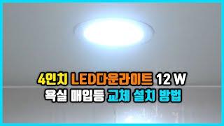 4인치 매입등 LED 교체 12W 다운라이트 설치