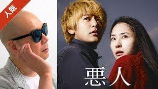 ライムスター宇多丸が、映画「悪人」での満島ひかりの演技を賞賛してい...