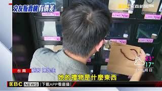 交友販賣機「有價差」 還附上賣家連絡帳號