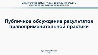 видео Министерство семьи, труда и социальной защиты населения Республики Башкортостан