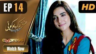 Pakistani Drama | Ishq Na Kariyo Koi - Episode 14 | Express TV Dramas | Rabab Hashim, Noor Hassan