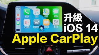 iOS 14的Apple Car Play有哪些變化?feat. iPhone 11
