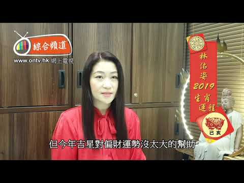林佑姿師傅 2019年十二生肖運程 (肖兔)