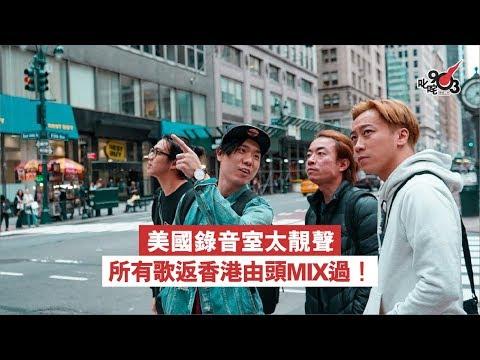 美國錄音室太靚聲 所有歌返香港由頭MIX過!