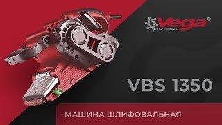 Стрічкова шліфувальна машина VEGA Professional VBS 1350