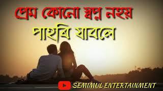 Prem kunu sopno nohoy ❤️❤️ song by Zubeen garg ll Best Assamese whatsapp status video ll