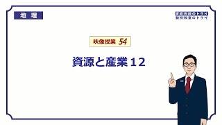【中学 地理】 資源と産業12 工業地域 (17分)