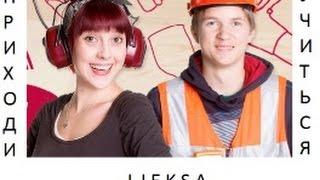 Куда пойти учиться в Финляндии Lieksa
