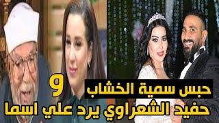 الحقيقة الكاملة لأزمة سمية الخشاب وحفيد الشعراوي يرد علي اسما شريف منير