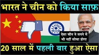 भारत की ऐसी जबरदस्त शुरुआत देख कर चीन की आँखे खुली की खुली रह गई \HCL IBM deal\HUL-GSK deal\software
