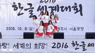 [직캠] 161009 한글세계대회 - 모모랜드 ( 어기여차 )