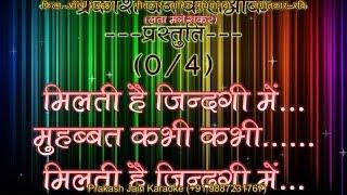 Milti Hai Zindgi Mein Mohabbat Kabhi (Clean) Demo Karaoke Stanza-4 हिंदी Lyrics By Prakash Jain