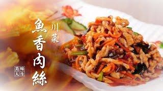【川味人生系列:魚香肉絲】乾燒魚    川園    Chengdu 23    中華料理心    美味人生 第一季 第6集 下 Part 2