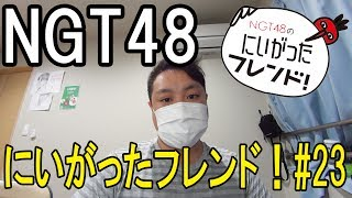 NGT48初の冠番組『NGT48のにいがったフレンド!』今回 #23 は新潟市から...
