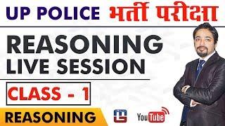 UP Police कांस्टेबल भर्ती 2018 | Reasoning Session | Class - 1