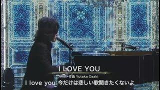 X JAPAN Toshl I LOVE YOU(尾崎豊)