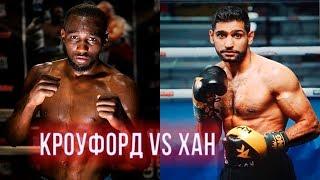 Бокс Теренс Кроуфорд VS Амир Хан