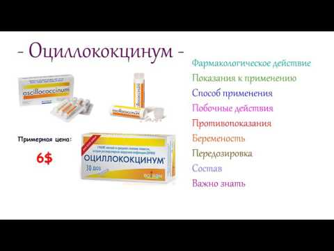 Оциллококцинум - инструкция по применению, описание препарата, противопоказания, состав