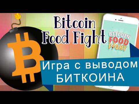 Мобильная игра с выводом биткоина 👉🏻 Bitcoin Food Fight. Заработок без вложений