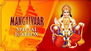 Tuesday Special Hanuman Bhajans   Hanuman Chalisa   Hanuman Aarti   Bajrang Baan