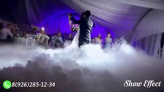 Запуск тяжелого дыма на первый танец | Свадьба 20.08.2017, шатер