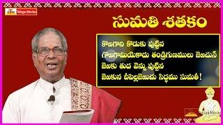 Sumathi Satakam (కొరగాని కొడుకు పుట్టిన ) || Telugu Padyam - Koragani Koduku Puttina