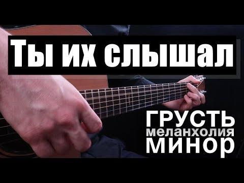 Знакомые ГРУСТНЫЕ (минорные) ПЕСНИ на гитаре | Акустическая Гитара Фингерстайл