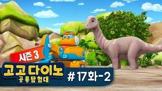 🌟 [고고다이노 공룡탐험대] 17화 - 2) 아파토사우루스와 포키🌟