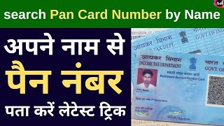 how to know pan number online by name   find loast pan 2020