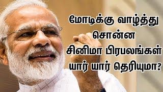 நரேந்திர மோடிக்கு வாழ்த்து தெரிவித்த சினிமா பிரபலங்கள் | Loksabha Election 2019 | Narendra Modi