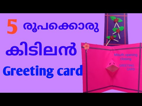 Download How to make mouth opening closing greeting card