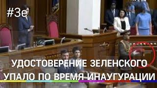 Удостоверение президента Украины упало на пол во время инаугурации